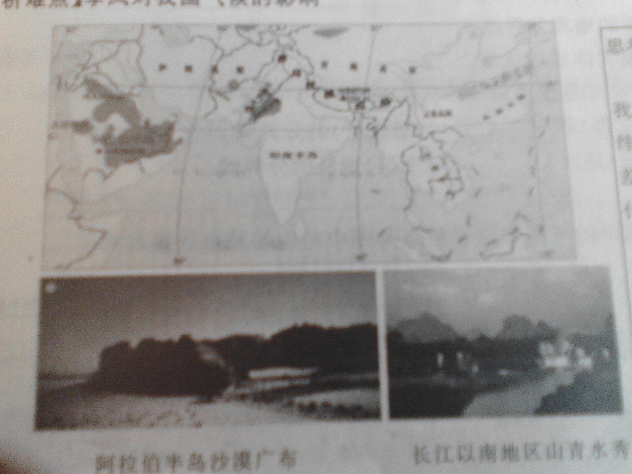 思考:阿拉伯半岛与我国长江以南地区纬度相当
