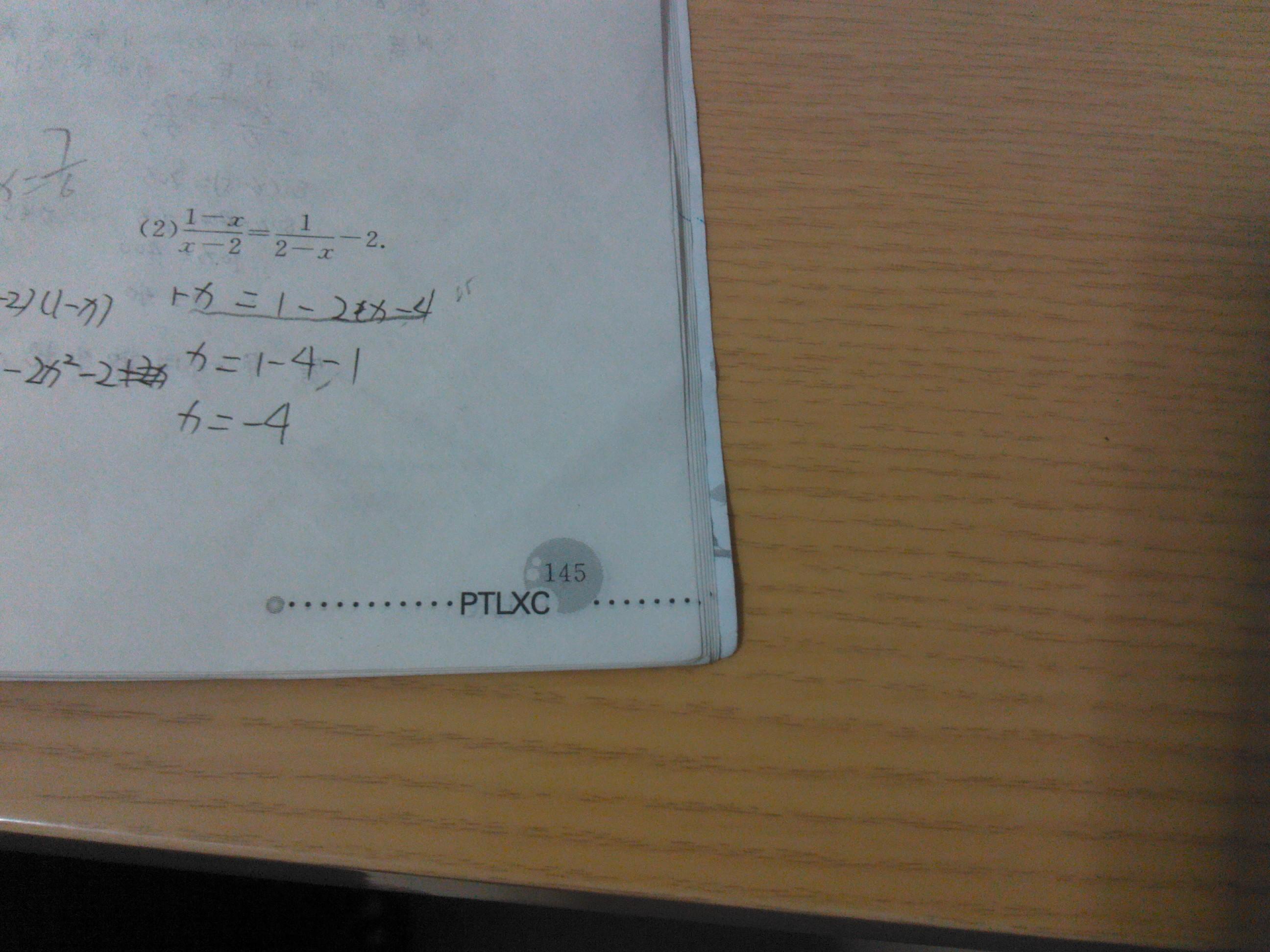 解分式方程